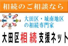 大田区相続支援ネット